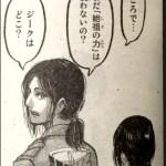 【進撃の巨人】ネタバレ116話考察!キヨミ様の真の目的を検証!マーレとも繋がっている?