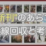 【進撃の巨人】最新刊32巻の発売日8月7日(予想)までに抑えるべき考察まとめ!