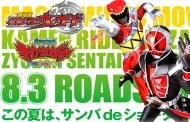 Teaser de Kamen Rider Wizard/Zyuden Sentai Kyoryuger