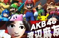 Super Smash Bros. - AKB48 Idols em ação no game!