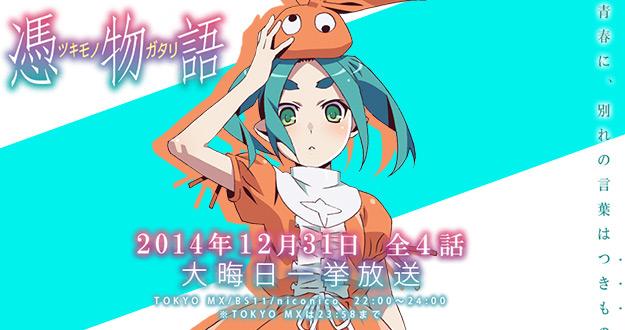 Tsukimonogatari | Anime ganha trailer!