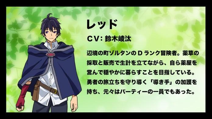 Anime Shin no Nakama janai to Yuusha no Party wo Oidasareta node, Henkyou de Slow Life suru Koto ni shimashita Chara 1