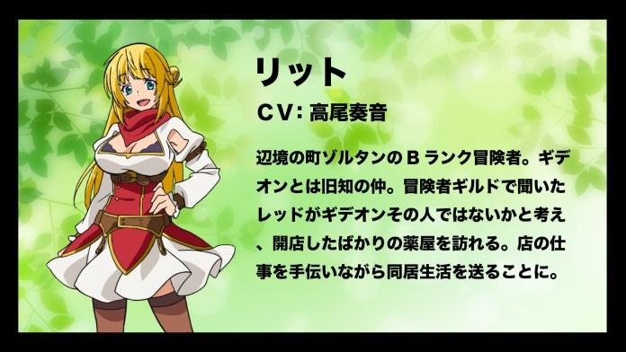 Anime Shin no Nakama janai to Yuusha no Party wo Oidasareta node, Henkyou de Slow Life suru Koto ni shimashita Chara