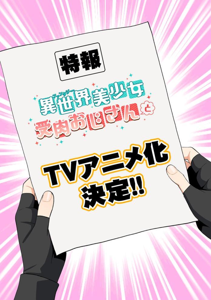 fantasy bishoujo juniku ojisan slide 2