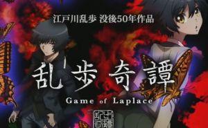 「乱歩奇譚 Game of Laplace」をアニメを見始めたおっさんが見てみた!【感想・評価★★☆☆☆】 #乱歩奇譚