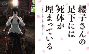 「櫻子さんの足下には死体が埋まっている」をアニメを見始めたおっさんが見てみた!【感想・評価★★★☆☆】 #櫻子さんの足下には死体が埋まっている