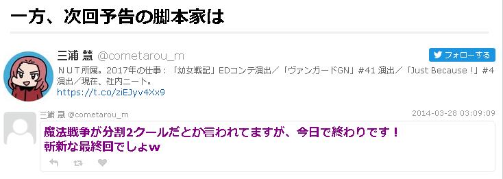 脚本の村上桃子さんも困惑!?「魔法戦争」をアニメを見始めたおっさんが見てみた!【感想・評価★☆☆☆☆】 #魔法戦争