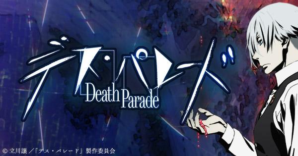 「デス・パレード 」をアニメを見始めたおっさんが見てみた!【感想・評価★★★★★】 #デスパレード