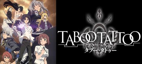「タブー・タトゥー(TABOO TATTOO)」をアニメを見始めたおっさんが見てみた!【レビュー・感想・評価★★★★☆】 #タブータトゥー#TABOOTATTOO) #津田健次郎 #井澤詩織