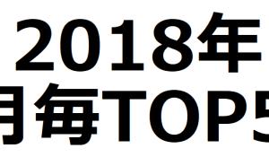 2018年の月毎のランキングTOP5!!をアニメを見始めたおっさんがまとめてみた!【感想・レビュー・評価】
