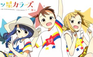 【★★★★★】「三ツ星カラーズ」をアニメを見始めたおっさんが見てみた!【評価・レビュー・感想★★★★★】 #三ツ星カラーズ