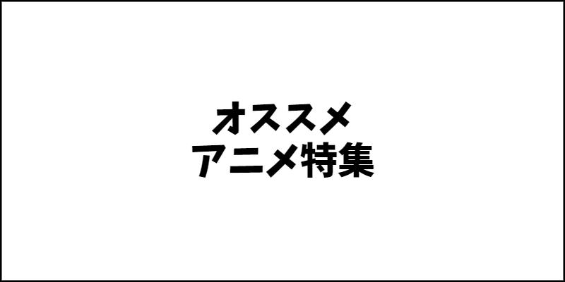 【オススメ】面白い・良いアニメを探している人必見!高評価のオススメのアニメ人気記事特集! #アニメ