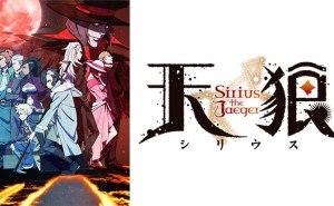 【★★★☆☆】「天狼 Sirius the Jaeger」をアニメを見始めたおっさんが見てみた!【評価・レビュー・感想】 #天狼 #sirius_anime