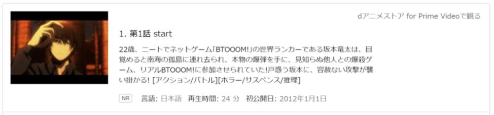 BTOOOM! アニメ 1話 【絵が良い!】「BTOOOM!」をアニメを見始めたおっさんが見てみた!【評価・レビュー・感想★★★☆☆】 #BTOOOM #ブトゥーム #爆弾