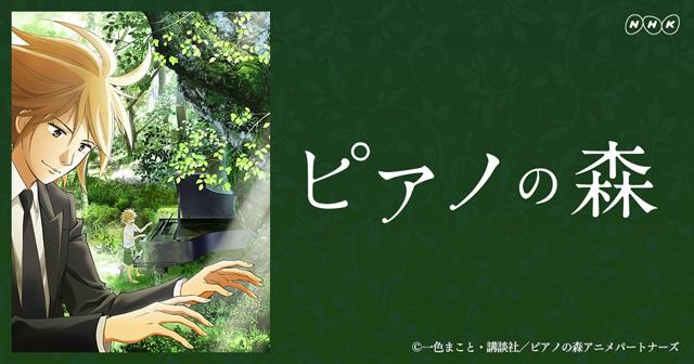 【良い!】「ピアノの森」をアニメを見始めたおっさんが見てみた!【評価・レビュー・感想★★★☆☆】 #ピアノの森