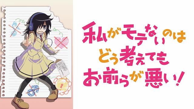 【面白い】「わたもて・私がモテないのはどう考えてもお前らが悪い!」をアニメを見始めたおっさんが見てみた!【評価・レビュー・感想★★★★☆】 #ワタモテ #私モテ #わたもて 【オススメ】面白い・良いアニメを探している人必見!高評価のオススメのアニメ人気記事特集! #アニメ