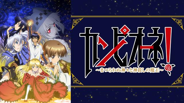 【これはエロイ】「カンピオーネ!」をアニメを見始めたおっさんが見てみた!【評価・レビュー・感想★★★☆☆】 #カンピオーネ! #campi_anime