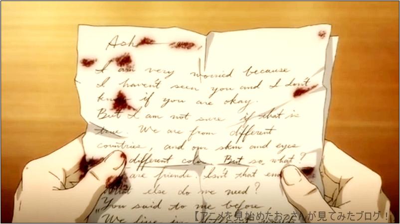 英二の言葉とともに映し出される「血のついた手紙」【素晴らしい】「BANANA FISH(バナナフィッシュ)」をアニメを見始めたおっさんが見てみた!【評価・レビュー・感想★★★★★】#BANANAFISH  #バナナフィッシュ 【面白い】