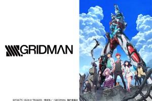 【レビュー】「SSSS.GRIDMAN」をアニメを見始めたおっさんが見てみた!【評価・レビュー・感想★★☆☆☆】#SSSS_GRIDMAN #グリッドマン
