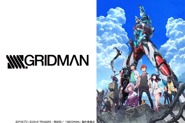 【つまらない】「SSSS.GRIDMAN」をアニメを見始めたおっさんが見てみた!【評価・レビュー・感想★★☆☆☆】#SSSS_GRIDMAN #グリッドマン つまらないアニメ特集。ひどいアニメは見る必要がないので参考にしてください。【クソアニメ】