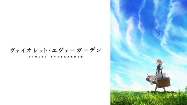 【面白い】「ヴァイオレット・エヴァーガーデン」をアニメを見始めたおっさんが見てみた!【評価・レビュー・感想★★★★★】#ヴァイオレット・エヴァーガーデン #VioletEvergarden 【オススメ】面白い・良いアニメを探している人必見!高評価のオススメのアニメ人気記事特集! #アニメ