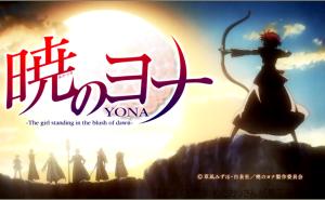 【面白い】「暁のヨナ」をアニメを見始めたおっさんが見てみた!【評価・レビュー・感想★★★★☆】 #暁のヨナ