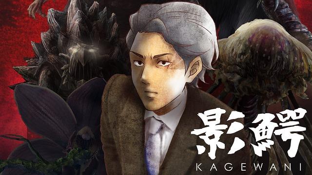 【面白い】「影鰐-KAGEWANI- 」をアニメを見始めたおっさんが見てみた!【評価・レビュー・感想★★★☆☆】 #影鰐 #KAGEWANI