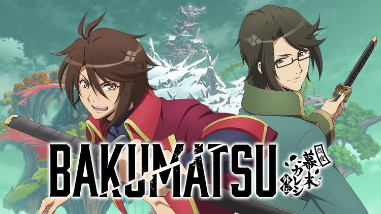 【つまらない】「BAKUMATSU」をアニメを見始めたおっさんが見てみた!【評価・レビュー・感想★☆☆☆☆】 #ばくかれ #BAKUMATSU つまらないアニメ特集。ひどいアニメは見る必要がないので参考にしてください。【クソアニメ】