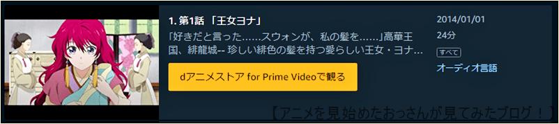 第1話 「王女ヨナ」【面白い】「暁のヨナ」をアニメを見始めたおっさんが見てみた!【評価・レビュー・感想★★★★☆】 #暁のヨナ