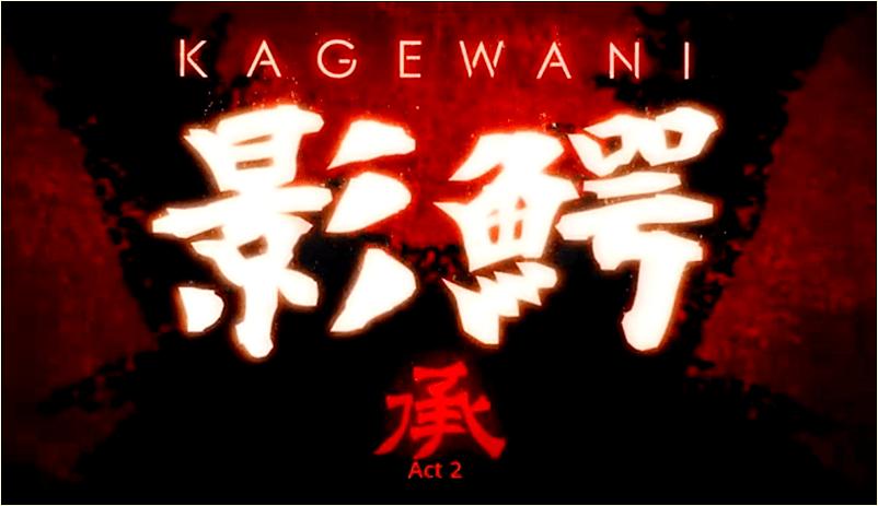 影鰐-KAGEWANI-承【面白い】「影鰐-KAGEWANI-」をアニメを見始めたおっさんが見てみた!【評価・レビュー・感想★★★☆☆】 #影鰐 #KAGEWANI