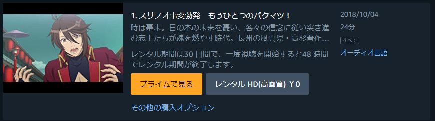 BAKUMATSU  アニメ 1話が無料で見られます。 【つまらない】「BAKUMATSU」をアニメを見始めたおっさんが見てみた!【評価・レビュー・感想★☆☆☆☆】 #ばくかれ #BAKUMATSU