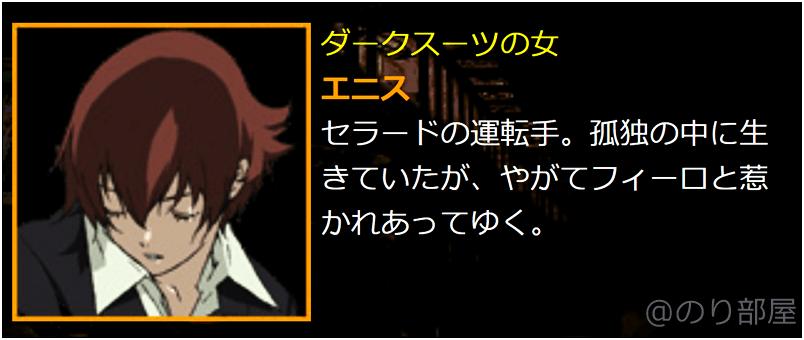 エニス - / 小林沙苗【面白い】「BACCANO!(バッカーノ)」をアニメを見始めたおっさんが見てみた!【評価・レビュー・感想★★★★☆】#baccano #バッカーノ