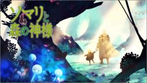 【つまらない】「ソマリと森の神様」をアニメを見始めたおっさんが見てみた!【評価・レビュー・感想★★☆☆☆】 #ソマリと森の神様