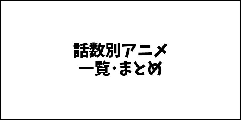 アニメの全話の話数別一覧・レビュー・感想のページまとめ【アニオさん】 アニメを見始めたおっさんが見てみたブログ!  アニメのおっさん=アニオさんのアニメレビューブログ