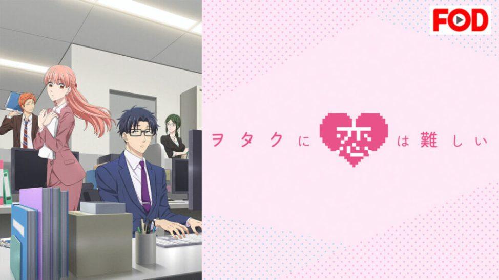 【面白い!】「ヲタクに恋は難しい」をアニメを見始めたおっさんが見てみた!【評価・レビュー・感想★★★★☆】#ヲタ恋 #ヲタクに恋は難しい