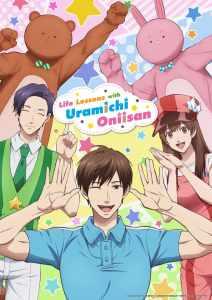 Uramichi Oniisan