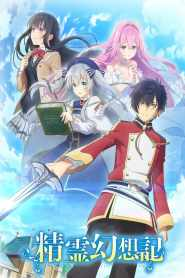 انمي Seirei Gensouki: Spirit Chronicles الموسم 1