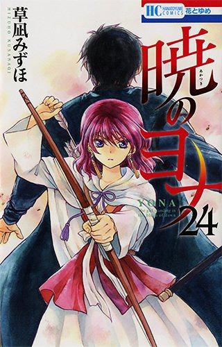 Nonton Akatsuki No Yona : nonton, akatsuki, Nonton, Anime, Akatsuki, Episode