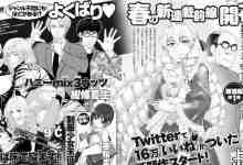 Photo of Mangaka 'Zoids' Michiro Ueyama dan Mangaka 'Fujoshi Rumi' Natsumi Konjoh Akan Meluncurkan Manga Baru