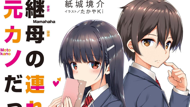 Novel Mamahaha no Tsurego ga Moto Kano Datta Mendapatkan Adaptasi Anime!