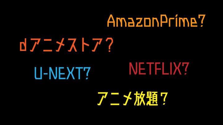 アニメ配信サービスの選び方