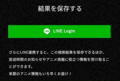 ANIMINA LINE