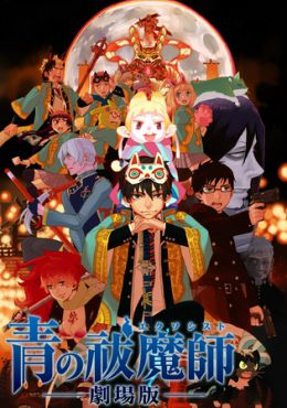 Ao no Exorcist (Movie)