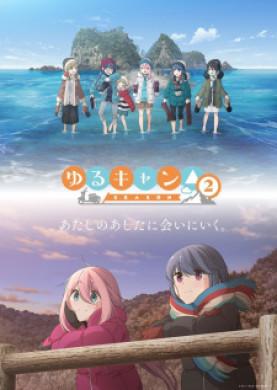 انمي Yuru Camp Season 2 الحلقة 10 مترجمة اون لاين