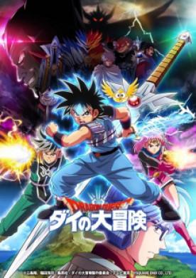 انمي Dragon Quest Dai no Daibouken 2020 الحلقة 20 مترجمة اون لاين