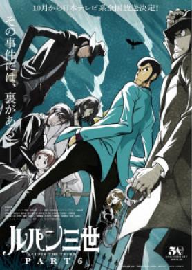 انمي Lupin III Part 6 الحلقة 00 مترجمة اون لاين
