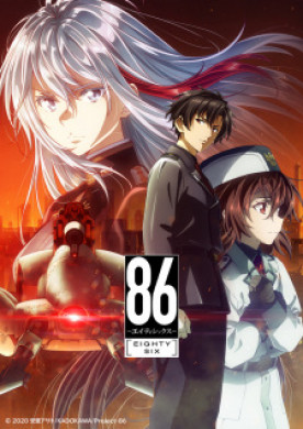انمي 86 Eighty Six 2nd Season الحلقة 2 مترجمة اون لاين
