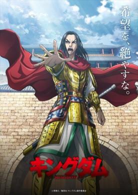 انمي Kingdom 3rd Season الحلقة 21 مترجمة اون لاين