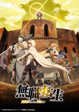 انمي Mushoku Tensei Isekai Ittara Honki Dasu 2nd Season الحلقة 2 مترجمة اون لاين
