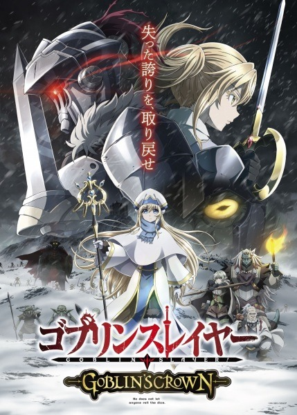 Goblin Slayer: Goblin's Crown BD